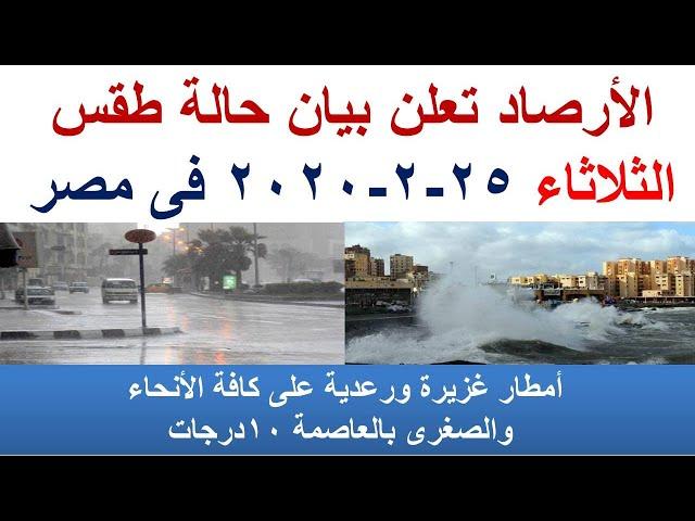 طقس اليوم في مصر الثلاثاء 25-2-2020 و درجات الحرارة اليوم الثلاثاء 25 فبراير 2020