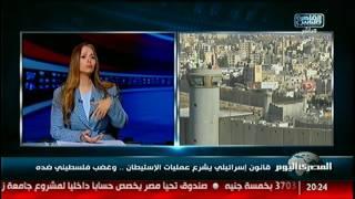 قانون إسرائيلى يشرع عمليات الإستيطان..وغضب فلسطينى ضده