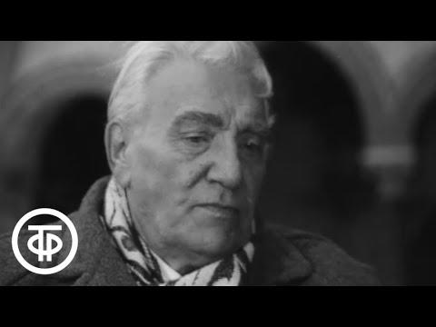 Последнее дело комиссара Берлаха. Серия 1 (1970)