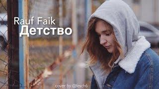 Rauf Faik - Детство (cover by @fesch6)