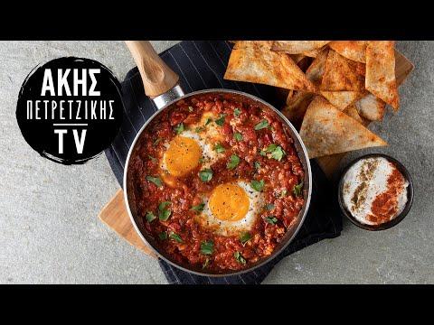 Αβγά Shakshuka Επ. 29 | Kitchen Lab TV | Άκης Πετρετζίκης