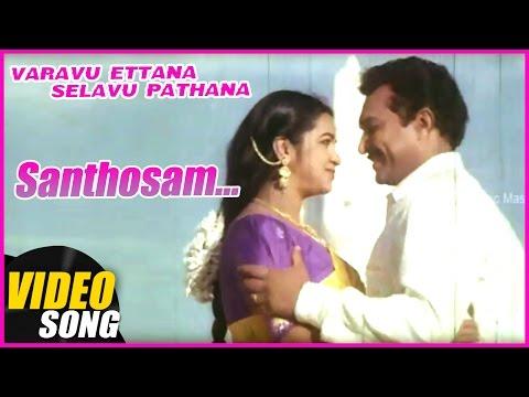 Santhosam Video Song | Varavu Ettana Selavu Pathana Tamil Movie | Nassar | Radhika | Chandrabose