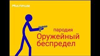 Рисуем мультфильмы 2 анимация восстания пародия оружейный беспредел