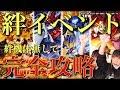 【ガンロワ道場】完全攻略!!キズナイベントをキズナ連携機体無しで攻略しよう!!!!