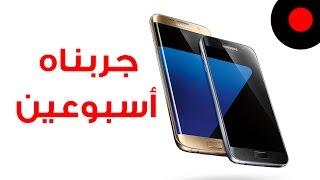 📱 بعد أسبوعين من تجربة Galaxy S7 Edge هل هو يستاهل أو لا ؟ 📱