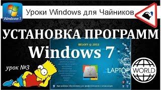 Установка программ Windows 7 (Урок №3)