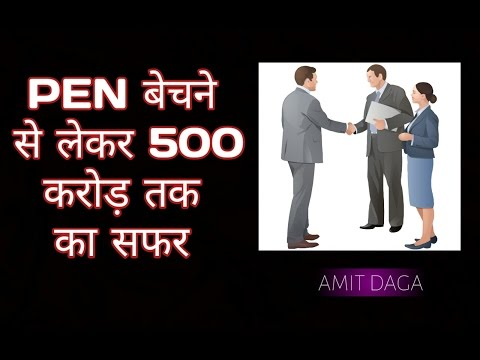 pen बेचने से लेकर 500 crore की company – Successful business man motivational  story!! Amit daga