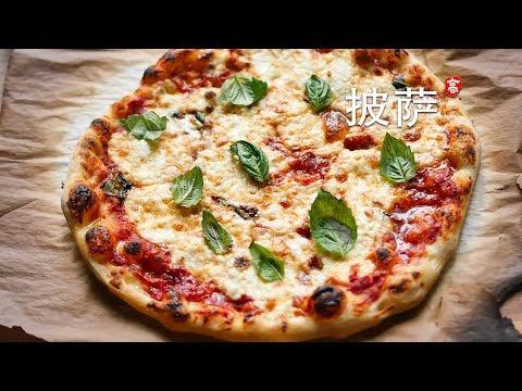 披萨做法 Pizza Margherita, Cheese Pizza and  Steak Pizza
