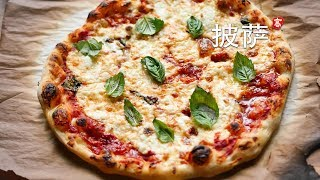 披萨做法 Pizza Margherita, Cheese Pizza and  Steak Pizza