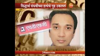 Mumbai | Why HDFC Bank Vice President | Siddharth Sanghvi Got Murdered