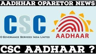 CSC Aadhaar   CSC Aadhaar Center   Aadhaar news   Aadhar oparetor news   Digital world