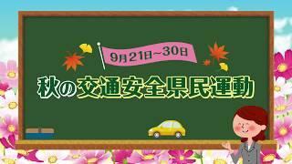 佐賀市情報BAN 【秋の交通安全県民運動編】