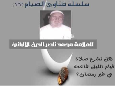 هل تشرع صلاة قيام الليل جماعة في غير رمضان للعلامة الألباني Youtube