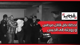 لحظة نقل قاتل مرداس و زوجته إلى الحبس و هي ترتدي لباس الحداد في ظروف مهينة | فبراير تيفي
