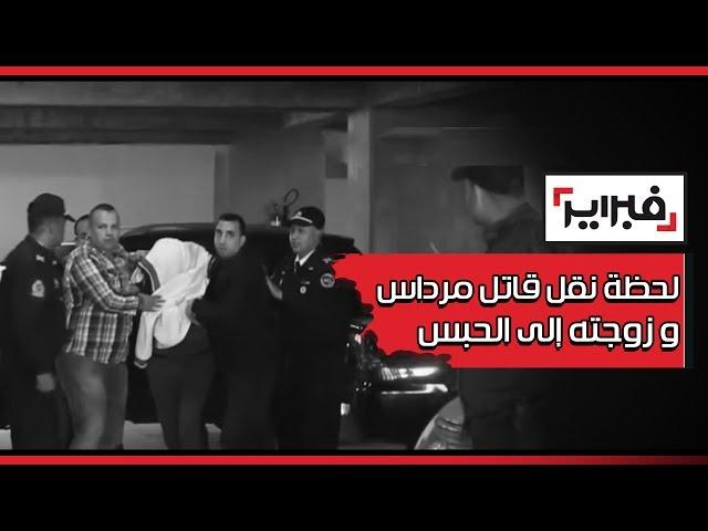 لحظة نقل قاتل مرداس وزوجته إلى الحبس وهي ترتدي لباس الحداد في ظروف مهينة