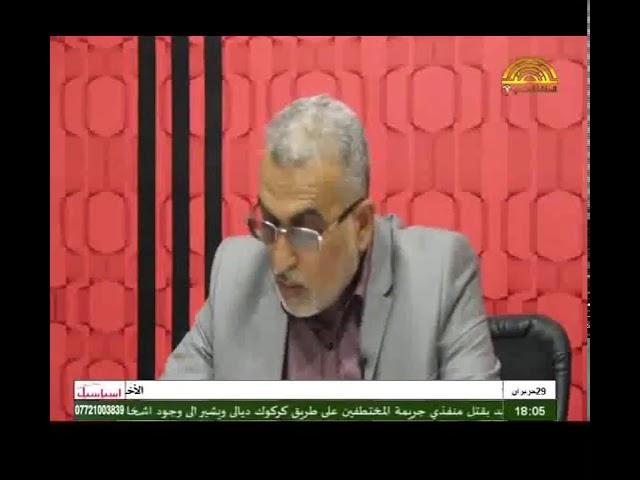 قراءة في صحيفة الصراط المستقيم/ ح7