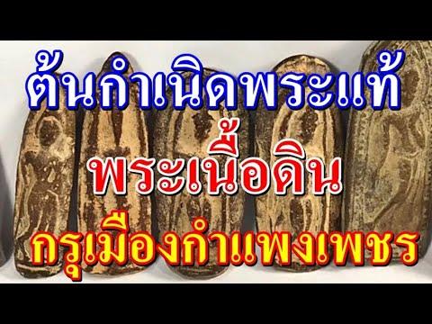 พระเครื่องไทย SiamAmulet : ต้นกำเนิดพระแท้ พระเนื้อดิน กรุเมืองกำแพงเพชร