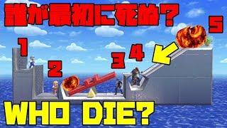 【WHO DIE?】誰が一番死ぬのかクイズで意外な発見したwww【スマブラSP】【ステージ作り】【物理演算】