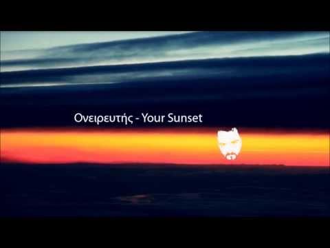 Ονειρευτής - Your sunset (interlude)