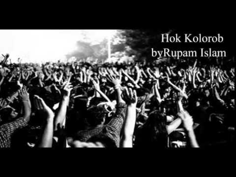 Hok Kolorob by Rupam Islam Jadavpur Movement