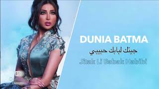 Dunia Batma - Jitak Li Babak Habibi (EXCLUSIVE Audio) | دنيا بطمة  - جيتك لبابك حبيبي 2018