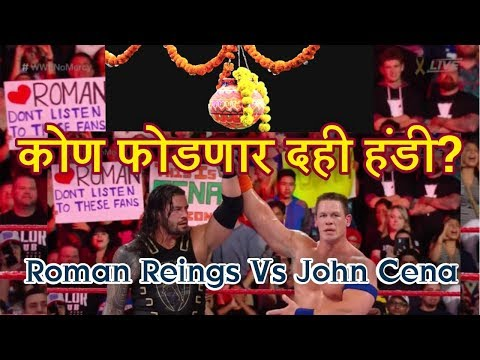 WWE Marathi Dubbing | John Cena Vs Roman Reigns | Dahi Handi Special | Marathi Dubbed Video