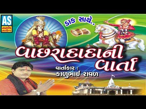 Vachhara Dada Ni Varta || DJ Dakla || Vachhara Dada Na Dakla || Veer Vaachhra Dada Full Story