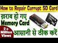 How to repair corrupted memory card Pen Drive HINDI Urdu 2017