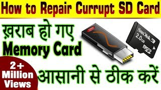 How to repair corrupted memory card || Pen Drive || HINDI | Urdu 2017