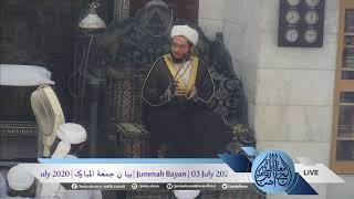 | Jummah Bayan | 03 July 2020 | بیا نِ جمعۃ المبارک
