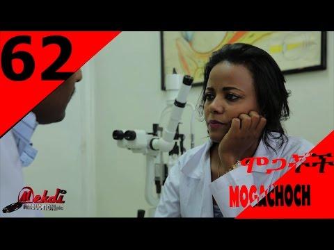 Mogachoch EBS Latest Series Drama - S03E62- Part 62