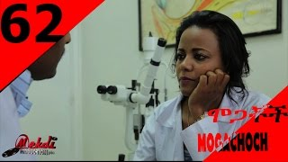 Mogachoch EBS Latest Series Drama - Part 62