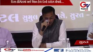 Kiran Hospital - Mission Health Care - Coverage by GTV Gujarat News