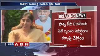 YS Vivekananda Reddy Daughter Sunitha Hold Press Meet | ABN Telugu