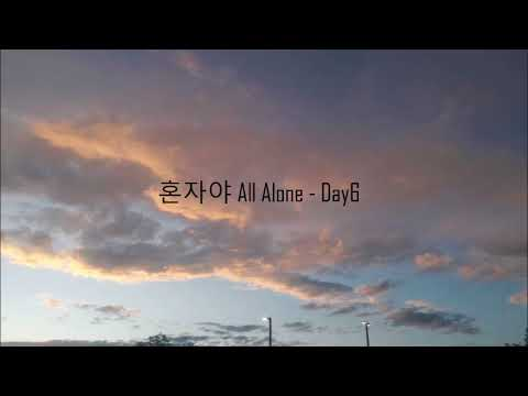 혼자야 All Alone - Day6 [cover]
