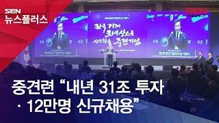 """중견련 """"내년 31조 투자·12만명 신규채용"""""""