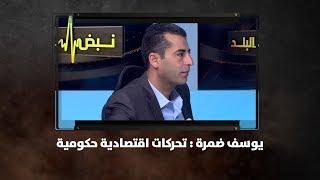 يوسف ضمرة - تحركات  اقتصادية حكومية