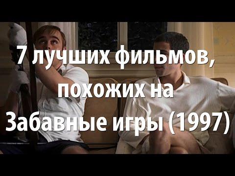 7 лучших фильмов, похожих на Забавные игры (1997)
