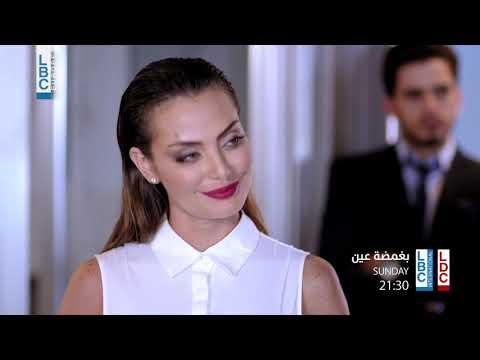 بغمضة عين - فيلم لبناني - الاحد 15/9/2019 الساعة 9:30 مساء على LBCI و LDC  - 16:56-2019 / 9 / 12