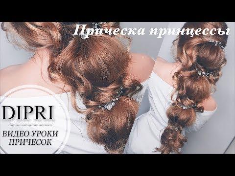 ❤ Прическа ПРИНЦЕССЫ | На длинные волосы | Ольга Дипри
