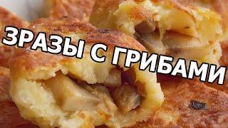 Картофельные зразы с грибами. Рецепт зраз от Ивана!
