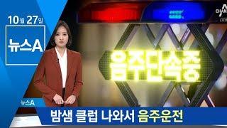 밤샘 클럽 나와서 음주운전…단속 현장 동행 취재 | 뉴스A