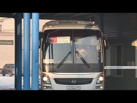 На междугородних автобусах в Красноярском крае внедряют современные технологии