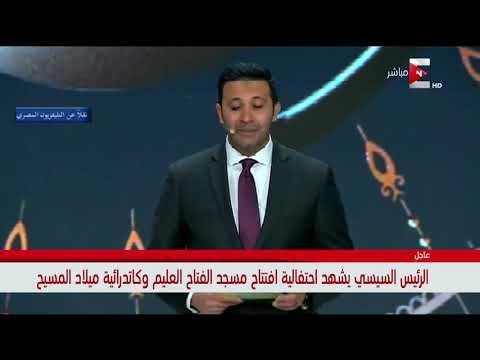 الرئيس السيسي يشهد فعاليات إفتتاح مسجد الفتاح العليم و كاتدرائية ميلاد المسيح