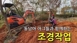 동남아 아그들과 조경작업 & 2톤굴삭기