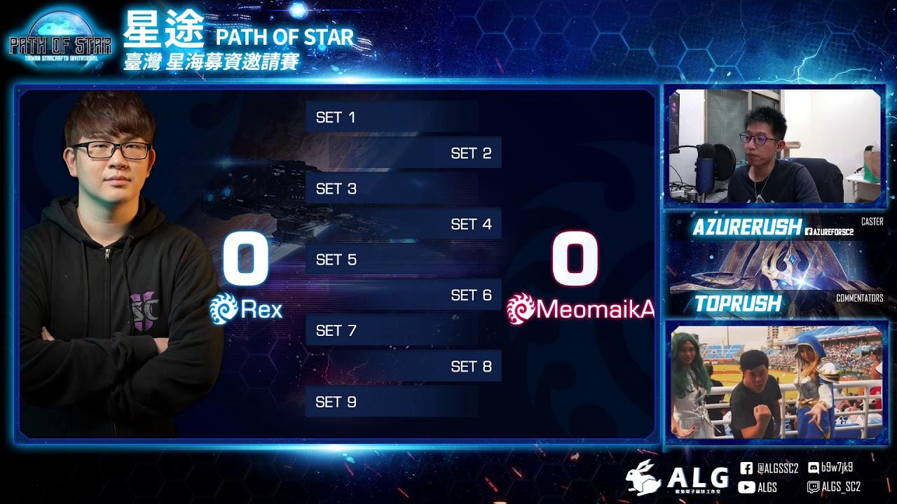 Rex vs. MeomaikA - ZvZ - 星途(Path of Star) 臺灣募資邀請賽 - Episode 36