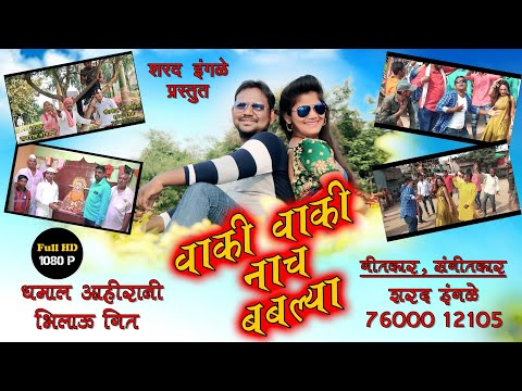 Vaki Vaki Nach Bablya  New Bhilau Song 2020  New Ahirani Khandeshi Dj Song 2020  Sharad Ingle