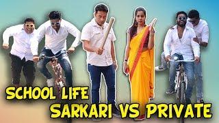 SCHOOL LIFE PRIVATE VS SARKARI | BakLol |