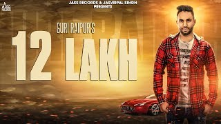 12 Lakh  | (Full HD) | Guri Raipur |  New Punjabi Songs 2018 | Latest Punjabi Song 2018