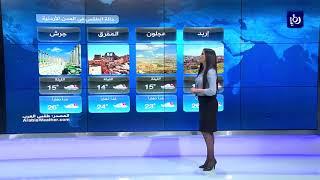 النشرة الجوية الأردنية من رؤيا 18-12-2017